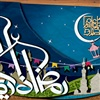 light of Ramadan eCard